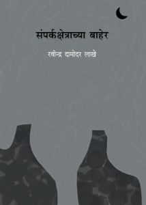 Samparkkshetrachya Baher_Cover