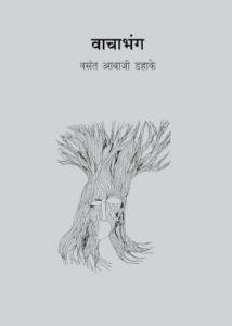 Vachabhanga Book Cover